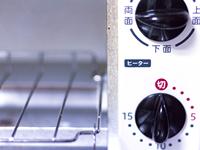 オーブントースターを予熱でしっかり温めて