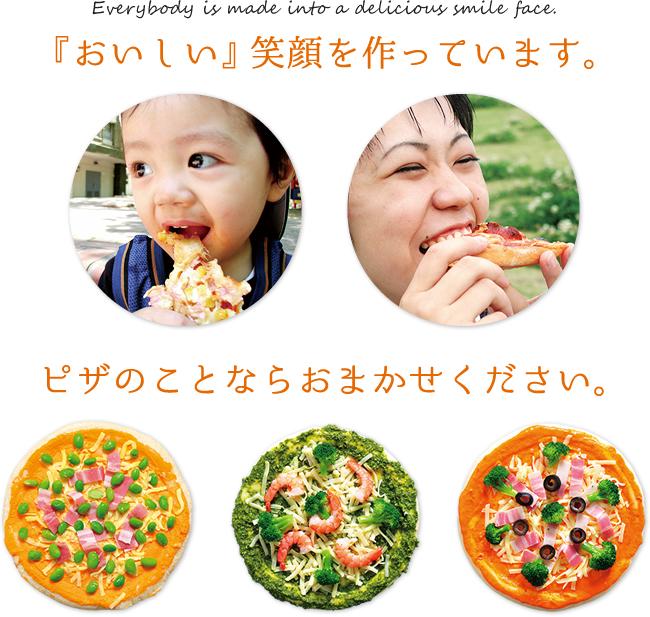 「おいしい」笑顔を作っています。ピザのことならおまかせください。