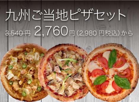 九州ご当地ピザセット2760円から