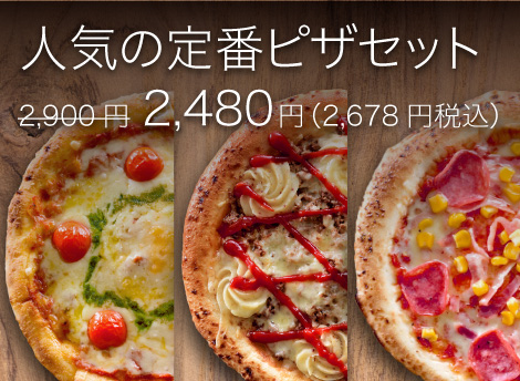 人気の定番ピザセット2480円