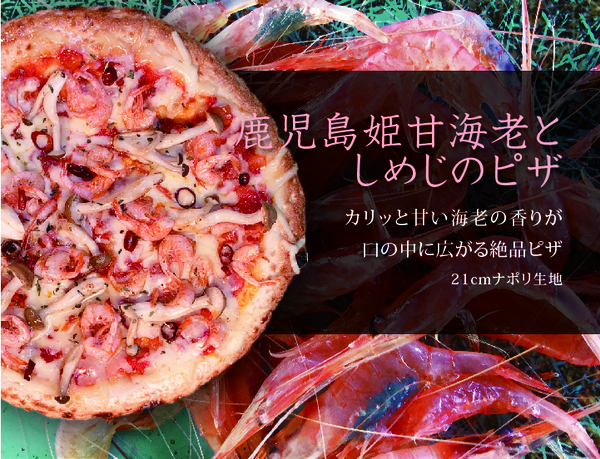 鹿児島県鹿屋市のヒメアマエビを使った冷凍ピザ販売開始
